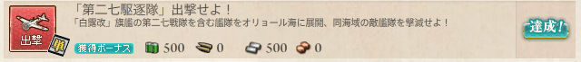 艦これ_出撃_「第二七駆逐隊」出撃せよ!_05.png