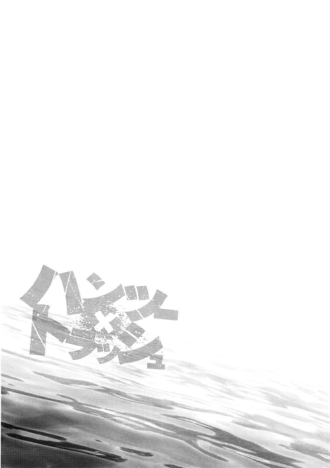 Hantsu X Trash: Chapter 68 - Page 2