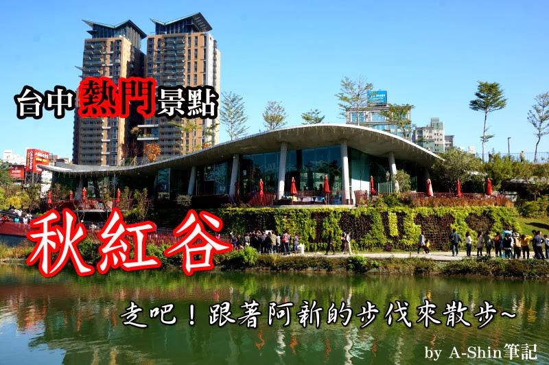 秋紅谷生態公園(白天版)