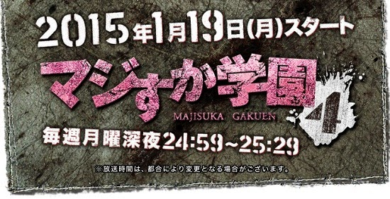(TV-Variety)(720p) AKB48G – マジすか学園4 Majisuka Gakuen 4 ep01 150119