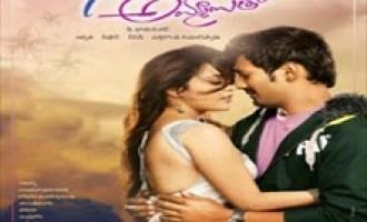 فيلم Saradaga Ammayitho