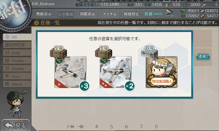 艦これ_2期_冬季北方海域作戦_3-1_3-3_3-4_3-5_10.png