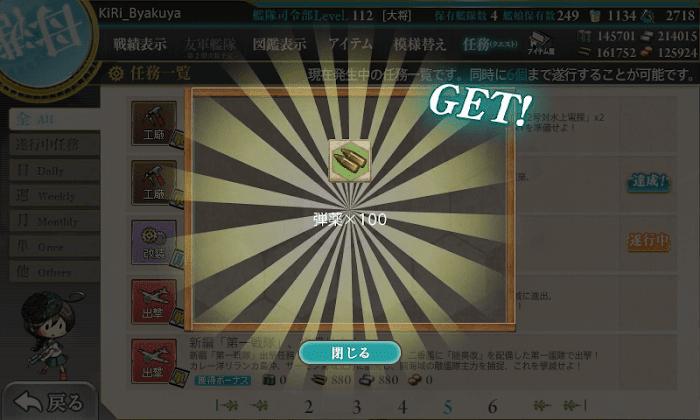 艦これ_対空兵装の拡充_01.png