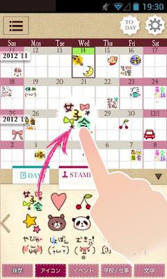 *超卡哇伊的可愛月曆:可愛手繪圖騰月曆 (Android App) 4
