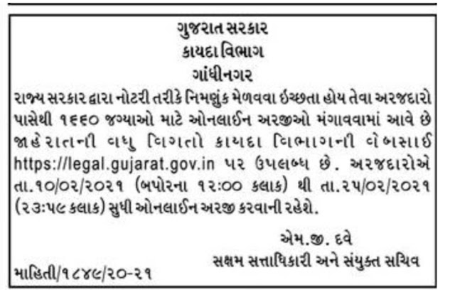 Government of Gujarat Law Department Recruitment 2021 Notification For 1660 Vacancies