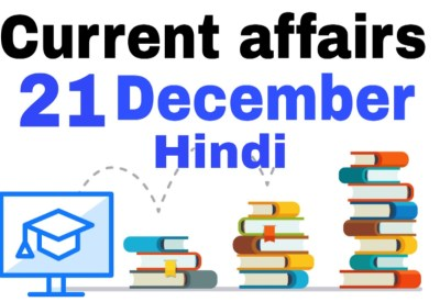 Daily Current Affairs 21th  December 2019 Daily GK Update IN HIDNI PDF
