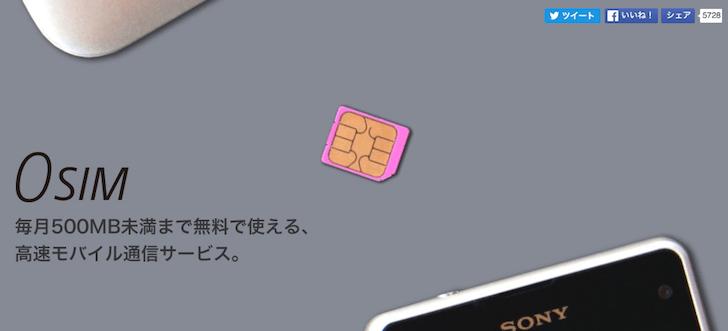 so-net-0sim.png