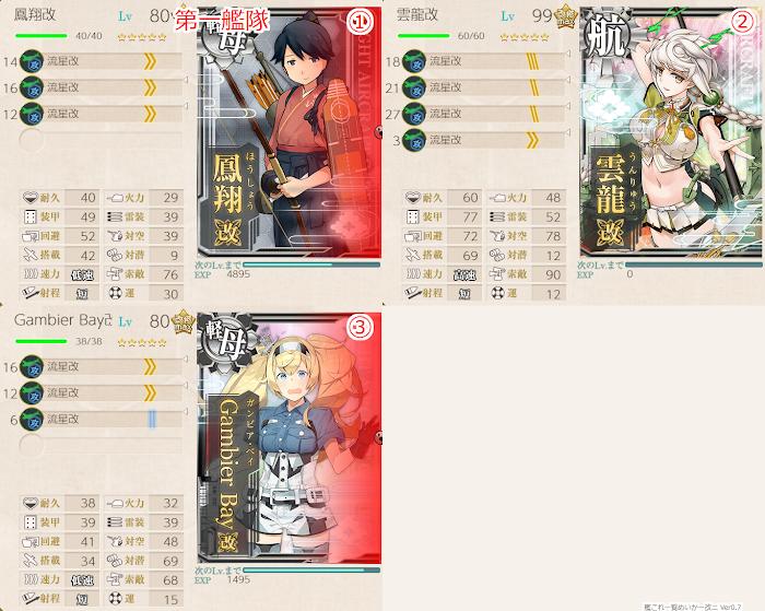 艦これ_2期_2-1_012.png