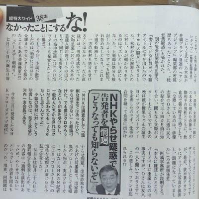 【文春砲】斉藤優里(ゆったん)熱愛スキャンダルが週刊文春に掲載されました2