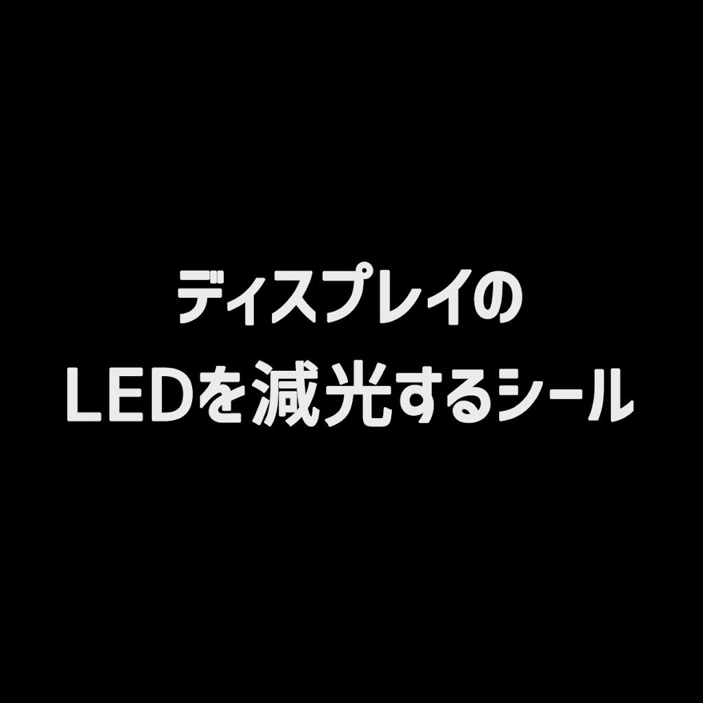 pc-display-light-cut