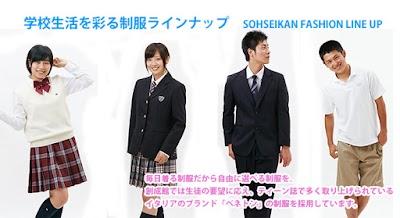 創成館高等学校の女子の制服1