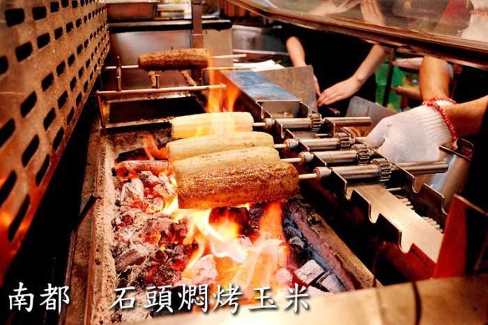 【到處吃】台南市_中西區_南都石頭燜烤玉米