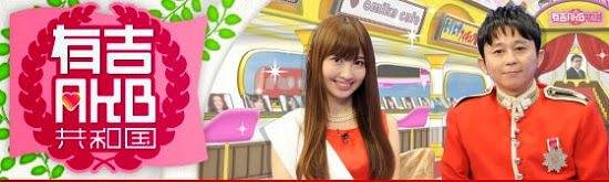 (TV-Variety)(720p) Ariyoshi AKB Kyowakoku 有吉AKB共和国 ep248 150525