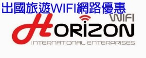 日本wifi上網
