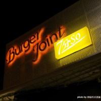 【食記】台中Burger Joint 7分so美式廚房-崇德店@北區 : 環境舒適,水準依舊,好吃的現做美式風味!!