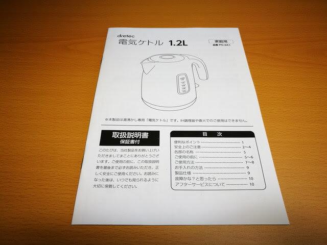 電気ケルト_おすすめ_比較_ティファール_04.jpg