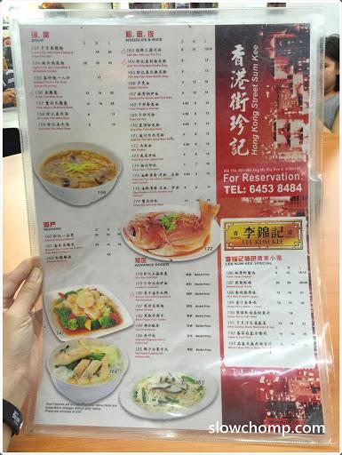 hong kong street sum kee 香港街珍记  ang mo kio ave 4