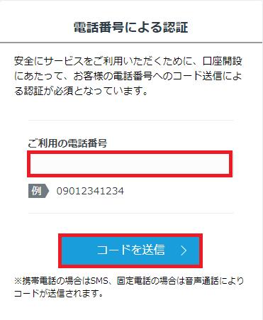 GMOコイン 電話番号による認証.png