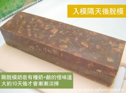 奶皂DIY-9