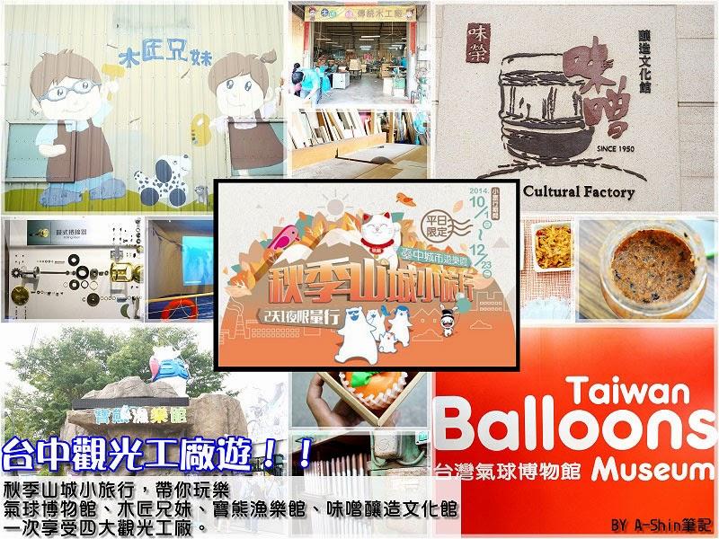 台中觀光工廠遊-秋季山城小旅行