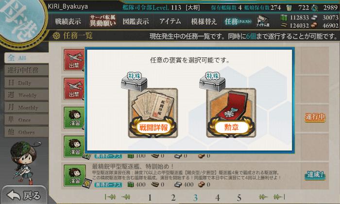 艦これ_最精鋭甲型駆逐艦、特訓始め!_04.png