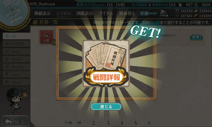 艦これ_捷一号作戦_兵站補給線を確保せよ_02.png