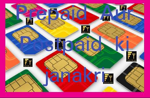 Postpaid Aur Prepaid Kya hai, Dono Me Kya Defence Hai,