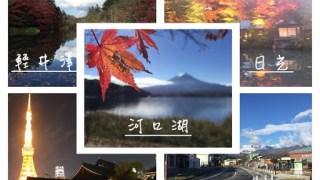 2015日本東京近郊賞楓九日(輕井澤/日光/河口湖)