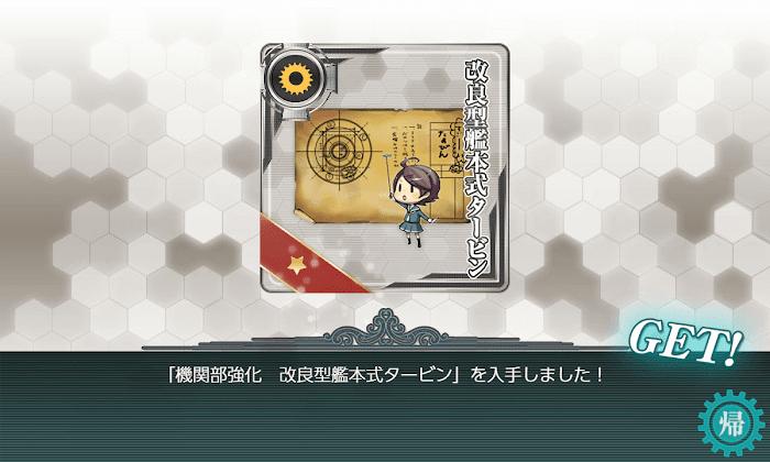 艦これ_2期_4-5_024.png