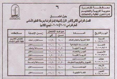 جدول امتحانات الشهادة الاعدادية محافظة القاهرة الترم الثاني 2019