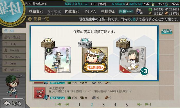 艦これ_西村艦隊_完全編成_出撃準備_06.png