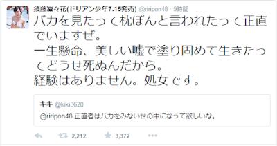 須藤凜々花 ドリアン少年7.15発売   riripon48 さん   Twitter.png