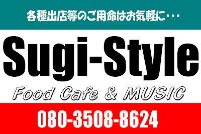 114 Sugi-Style 様.png