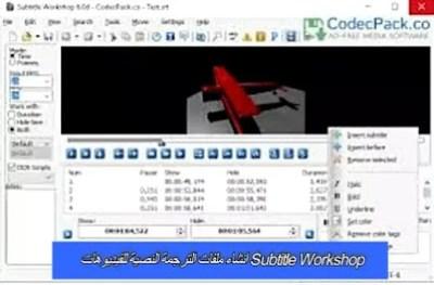 Subtitle Workshop انشاء ملفات الترجمة النصية للفيديوهات