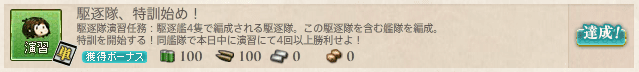 艦これ_駆逐隊、特訓始め!_02.png