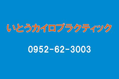 2018_085_いとうカイロプラクティック様.png