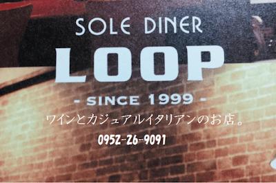 040 Sole Diner Loop 様.png