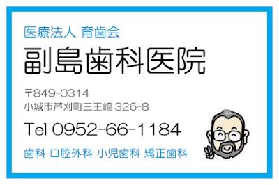 086 副島歯科医院 様.png