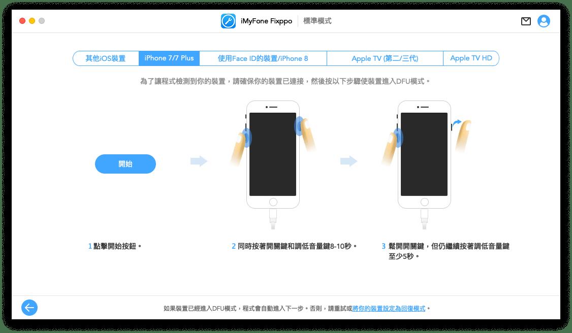 iPhone 死機