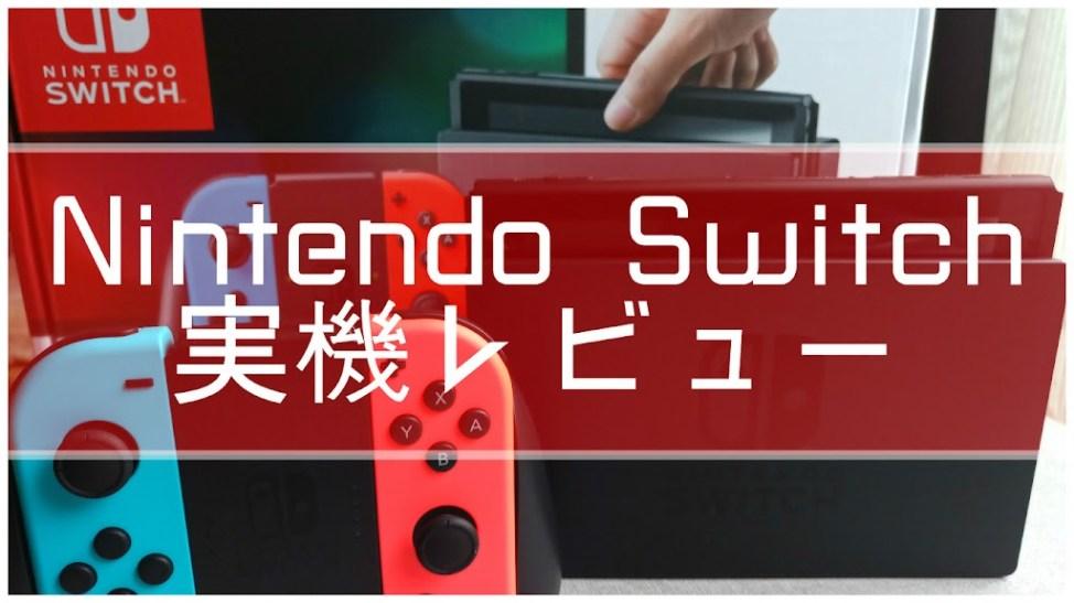 dニンテンドースイッチ(Nintendo Switch)実機レビュー・感想・設定方法