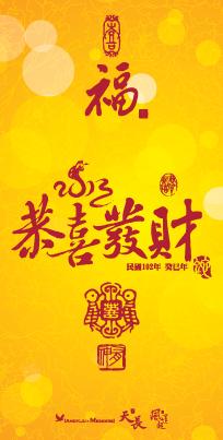開運商品   [風運起] 2013 開運招財福(符)