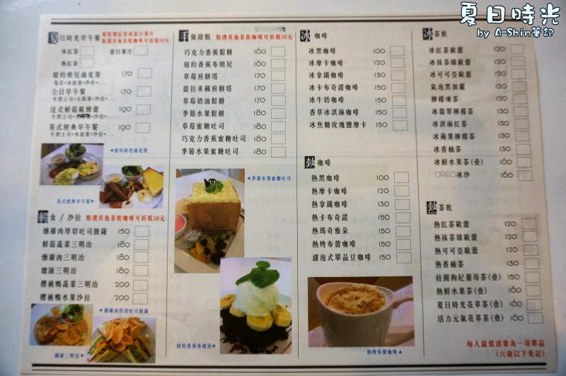 夏日時光咖啡館菜單