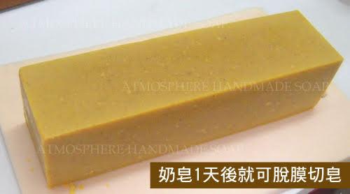 奶皂DIY-14
