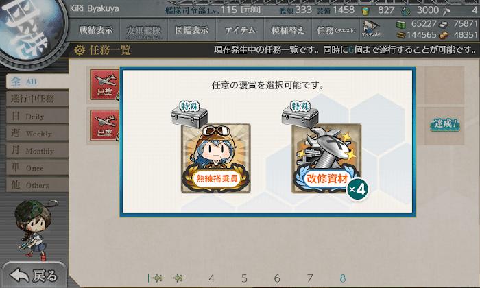 艦これ_2期_主力オブ主力、抜錨開始_5-3_5-4_5-5_05.png