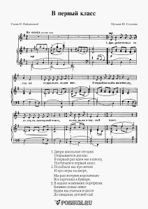 """Песня """"В первый класс"""" Ю. Слонова"""