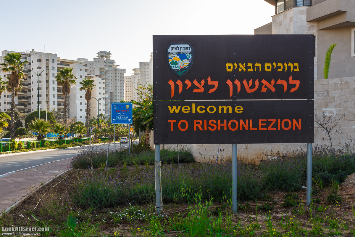 Точки над iзраилем - Ришон ле-Цион