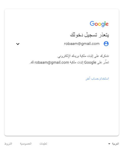 مشكلة في تسجيل الدخول Gmail Hjalp