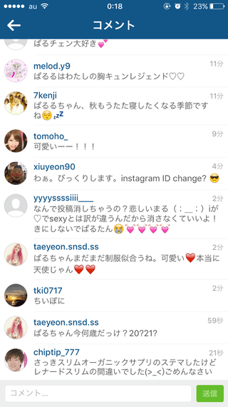 ジャニーズファンが島崎遥香のインスタグラムのコメント欄を埋め尽くす1
