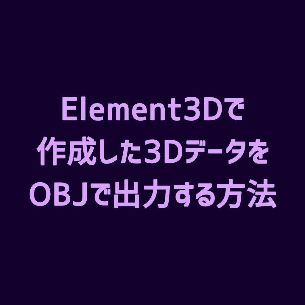 aftereffects-element3d-export-obj