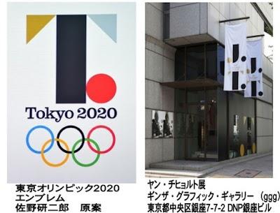 佐野研二郎の原案とヤン・チヒョルト展のロゴの比較2